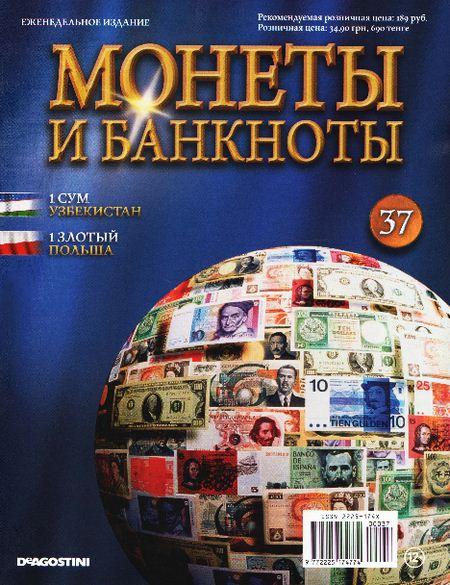 Монеты и Банкноты № 37