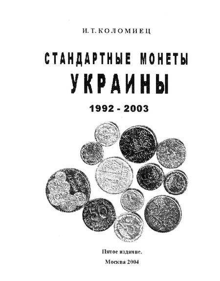 Стандартные монеты Украины 1992-2003 (5-е издание)