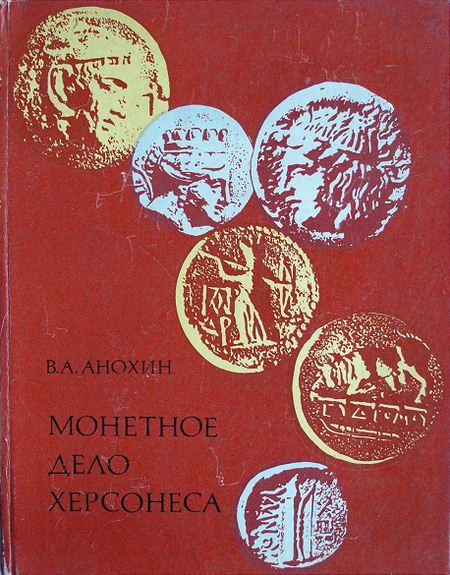 Монетное дело Херсонеса - В. А. Анохин