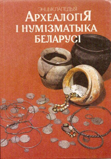 Археалогія і нумізматыка Беларусі: Энцыклапедыя