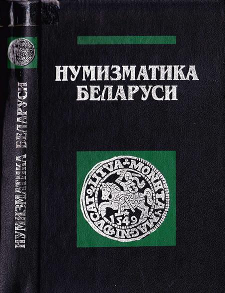 Нумизматика Беларуси