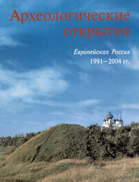 Археологические открытия. 1991-2004 гг. Европейская Россия
