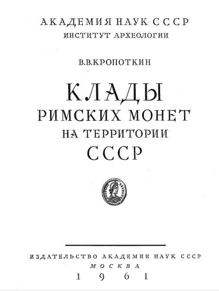 Клады римских монет на территории СССР