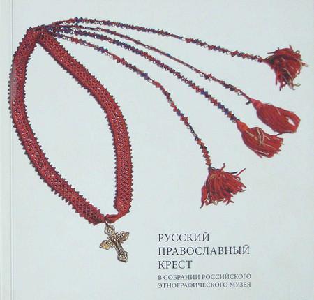 Русский православный крест в собрании Российского этнографического музея