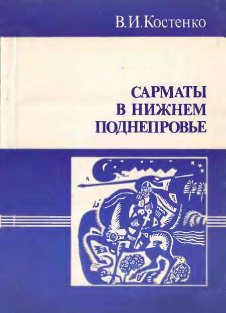 Сарматы в Нижнем Поднепровье: по материалам Усть-Каменского могильника