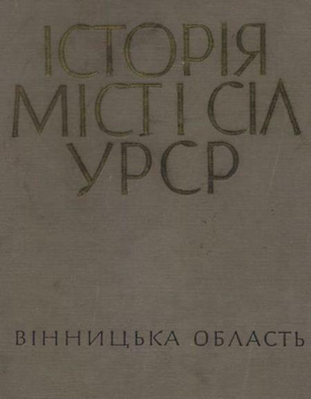 Історія міст і сіл Української РСР. Вінницька область