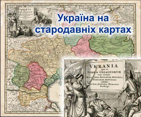 Україна на стародавніх картах 16-19 століття
