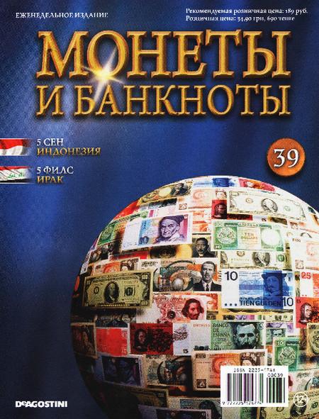 Монеты и Банкноты №39