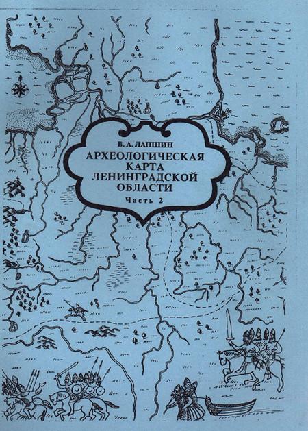 Археологическая карта Ленинградской области. Часть 2 - Восточные и северные районы