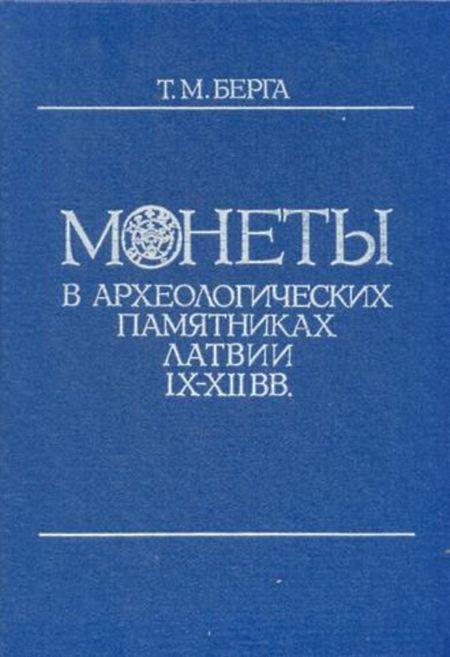 Монеты в археологических памятниках Латвии IX-XII вв.