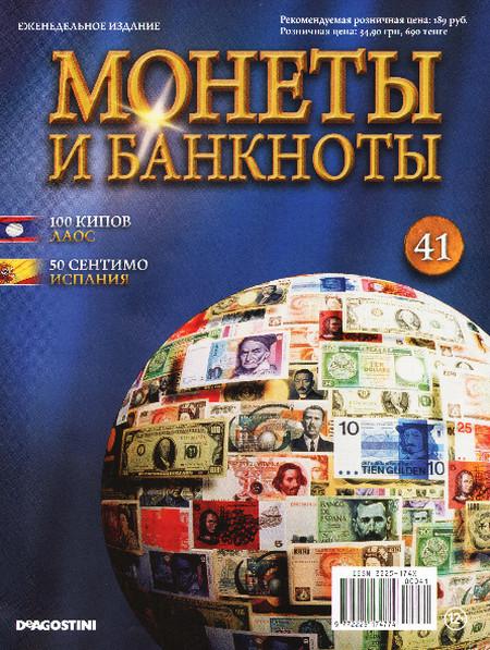 Монеты и Банкноты №41