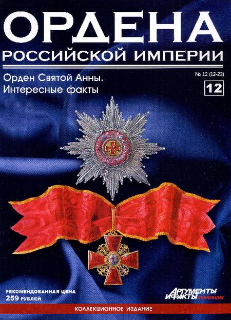 Ордена Российской Империи №12