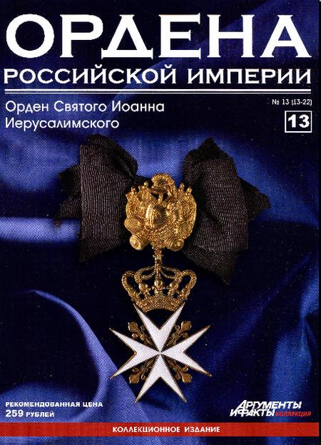 Ордена Российской Империи № 13