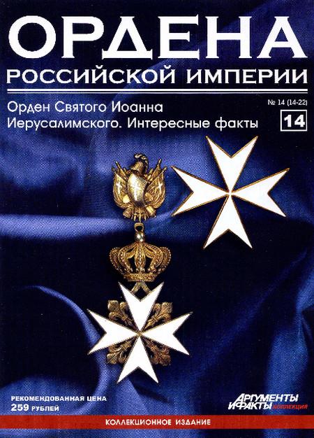 Ордена Российской Империи № 14