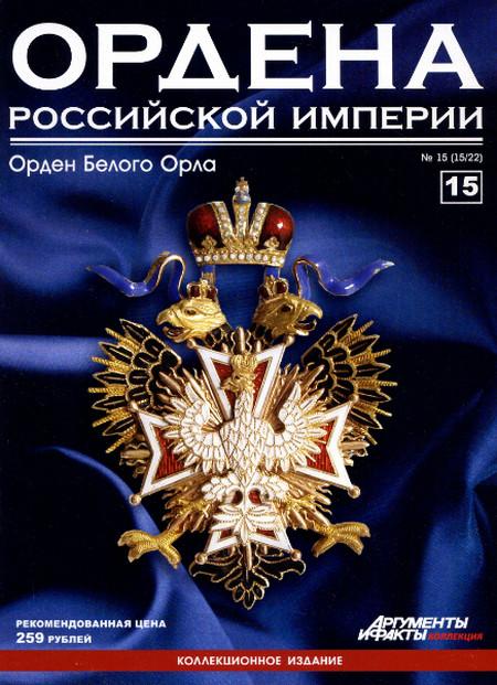 Ордена Российской Империи №15
