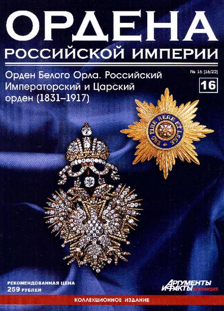 Ордена Российской Империи №16