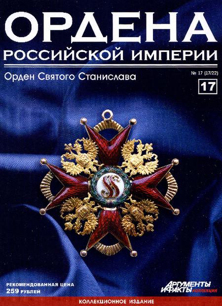 Ордена Российской Империи №17