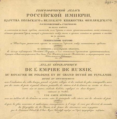 Географический атлас Российской Империи