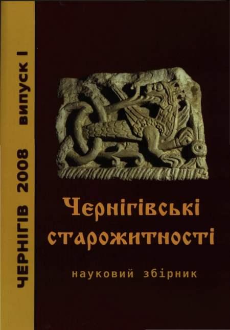 Чернігівські старожитності. Випуск 1