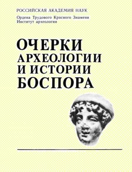 Очерки археологии и истории Боспора