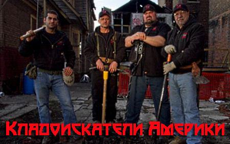 Кладоискатели Америки. Серии 1-8