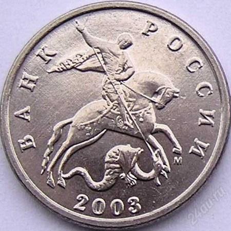 5 копеек 2003 года