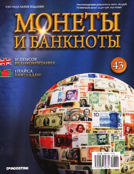 Монеты и Банкноты №43