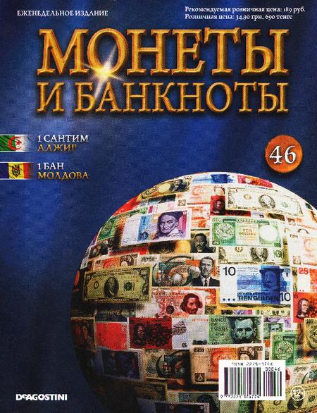 Монеты и Банкноты №46