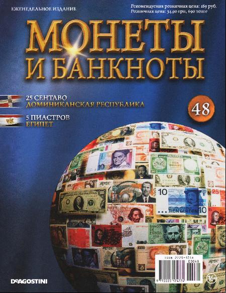 Монеты и Банкноты №48