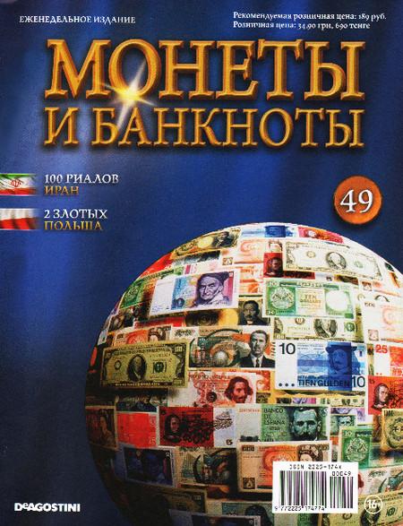 Монеты и Банкноты №49