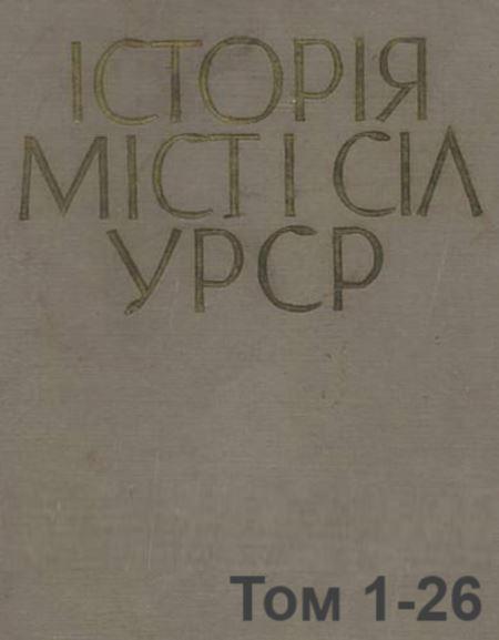 Історія міст і сіл Української РСР. Том 1-26