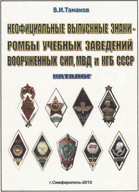 Неофициальные выпускные знаки-ромбы учебных заведений вооруженных сил, МВД и КГБ СССР