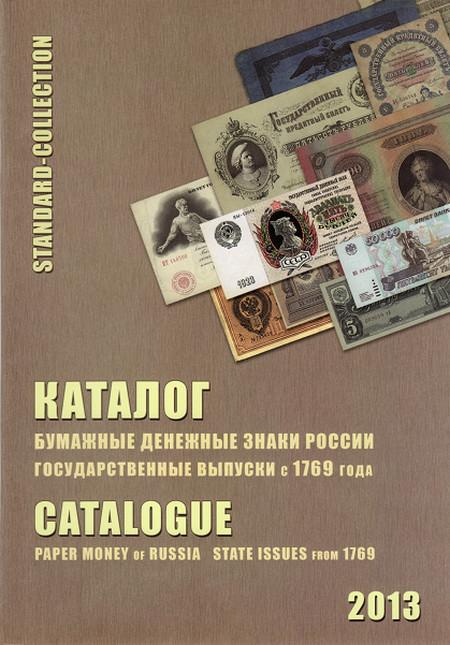 Бумажные денежные знаки России. Государственные выпуски с 1769 года. Каталог - 2013