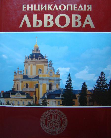 Енциклопедія Львова