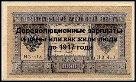 Дореволюционные зарплаты и цены или как жили люди до 1917 года