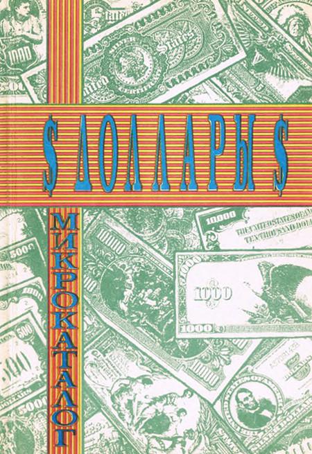 Доллары. Микрокаталог