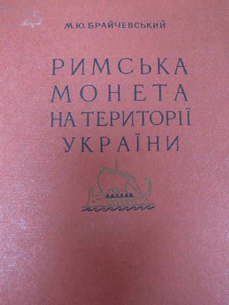 Римська монета на території України