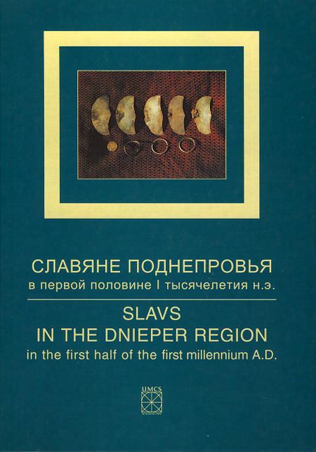 Славяне Поднепровья в первой половине 1 тысячелетия н.э.