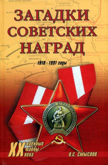 Загадки советских наград 1918-1991 гг.