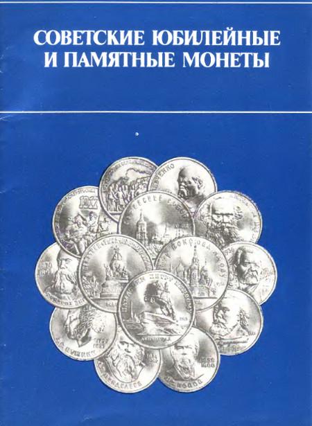 Советские юбилейные и памятные монеты
