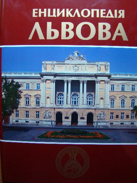 Енциклопедія Львова. Том 2