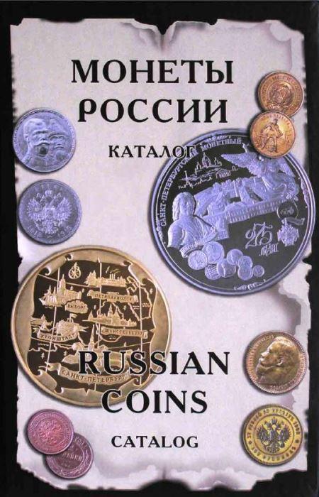 Монеты России от Николая II до наших дней