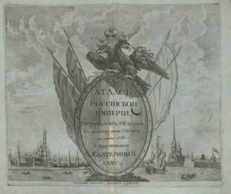 Атлас Российской империи 1796 год (52 карты)