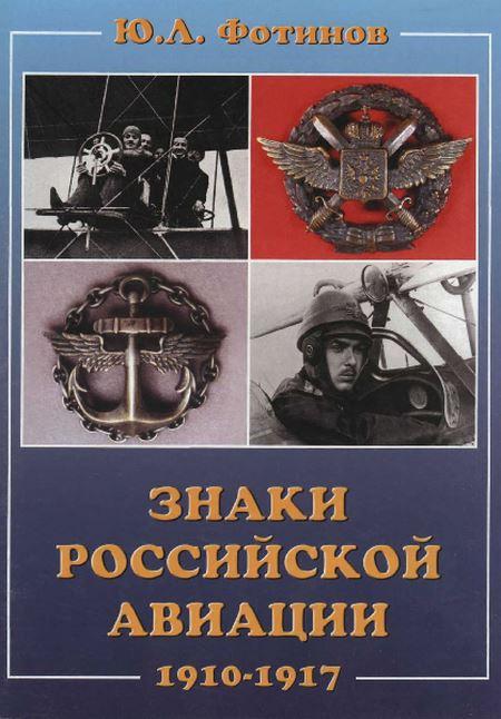 Знаки Российской авиации 1910-1917