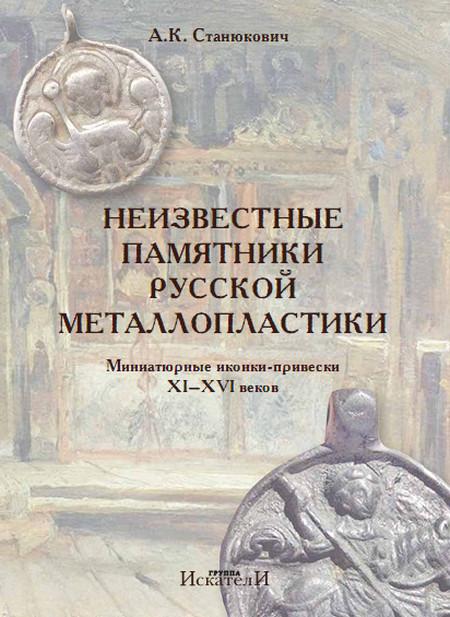 Миниатюрные иконки-привески XI–XVI веков
