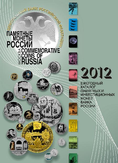 Ежегодный каталог памятных и инвестиционных монет Банка России. 2012