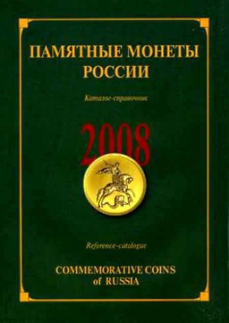Памятные монеты России 2008 год