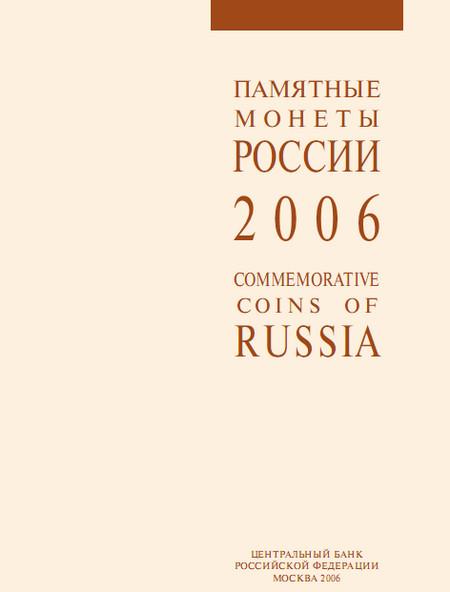 Памятные монеты России. 2006