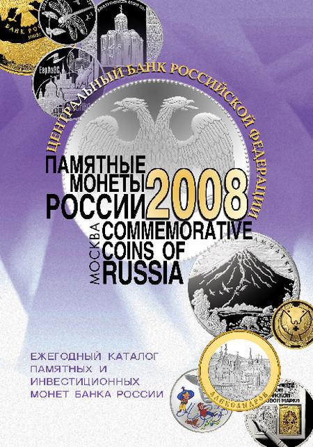 Памятные монеты России. 2008