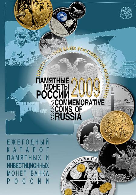 Памятные монеты России. 2009